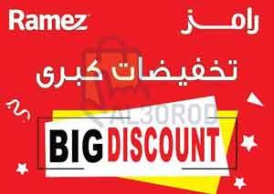 عروض وتخفيضات رامز السعودية 31 يوليو 2019