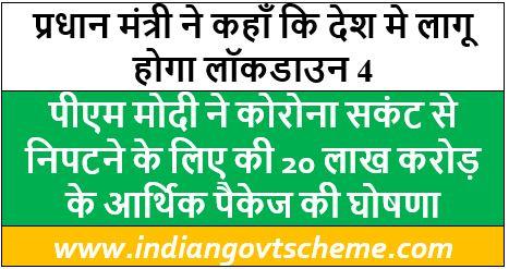 PM+Modi+announces+economic+package