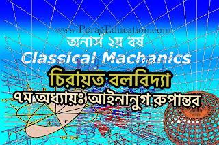 Classical machanics ch 07 porageducation com