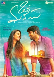 Poster OfOka Manasu (2016) Telugu DVDRip MP4 HD 300MB Compressed Small Size Pc Movie Free Download Only At world4freein.com
