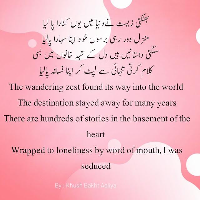 Whatsapp sad poetry download/sad urdu poetry whatsapp status/sad urdu shayari whatsapp status download