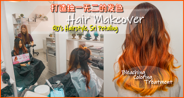我在90's Hairstyle 夏日染发的经验 My First Summer Hair Makeover with 90's Hairstyle, Sri Petaling
