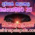 Lagna Palapala Ada Dawase  | ලග්න පලාපල | Sathiye Lagna Palapala 2020 | 2020-10-25