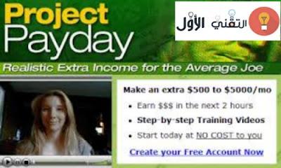 مواقع ربح المال من النت - project payday