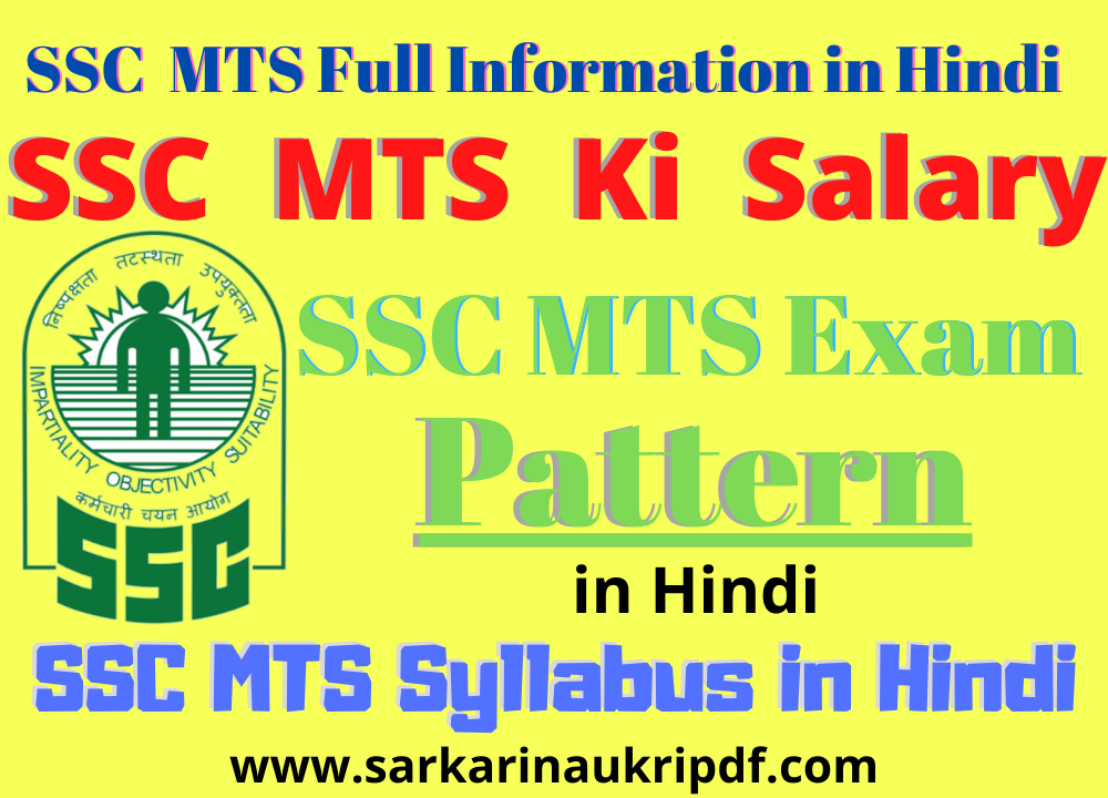 SSC MTS full Information in Hindi