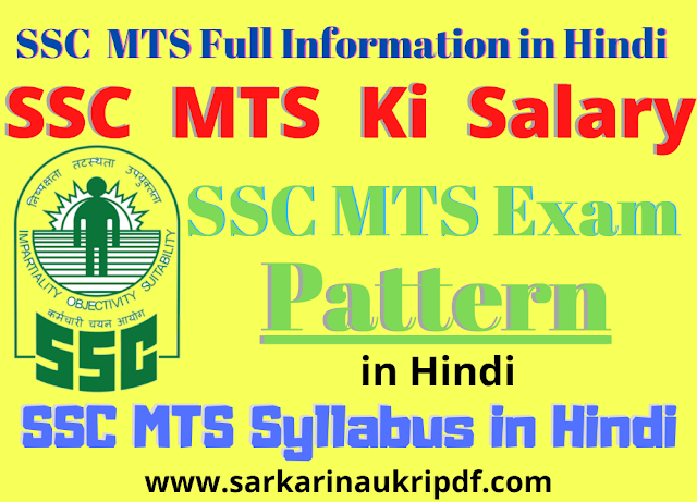 SSC MTS full Information in Hindi | SSC MTS Syllabus Latest PDF Download