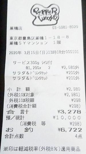 ペッパーランチ 巣鴨店 2020/3/15 飲食のレシート