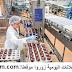 براتب 3000 درهم ـ مطلوب 10 عاملات لإنتاج المواد الغذائية بمدينة الدارالبيضاء ـ النواصر