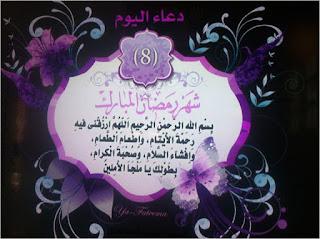 ادعيه يوم الجمعه في رمضان