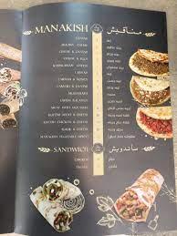 مطعم صاج زمان