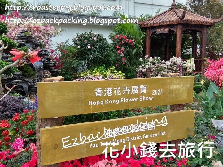 九龍公園花展