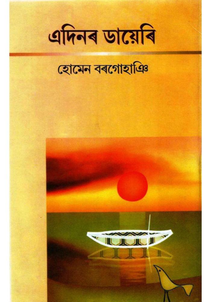 Assamese Novel Pdf