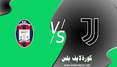 نتيجة مباراة يوفنتوس وكروتوني اليوم بث مباشر 22-02-2021 الدوري الايطالي