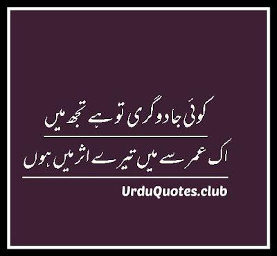 tera khayal romantic poetry in urdu