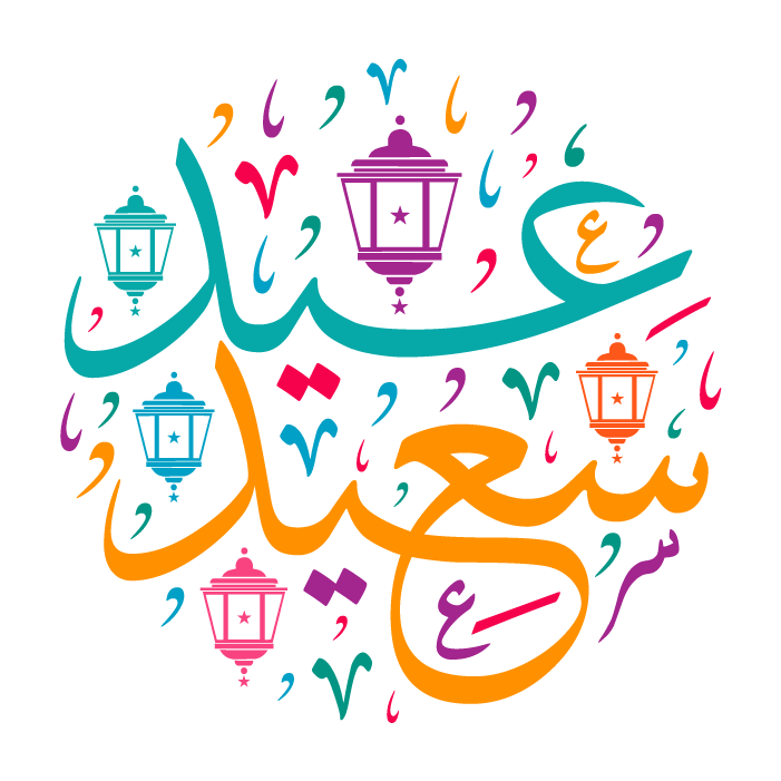 Happy Eid Vector Arabic calligraphy svg eps png psd ai vector color free download