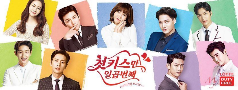 Web-Drama - 7 first kisses