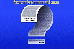 बिहार जिला परिषद एवं नगर निकाय माध्यमिक एवं उच्च माध्यमिक विद्यालय सेवा (नियुक्ति, प्रोन्नति, स्थानांतरण, अनुशासनिक कार्रवाई एवं सेवाशर्त) नियमावली-2020