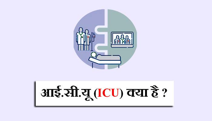 ICU full form in Hindi - आईसीयू क्या है?