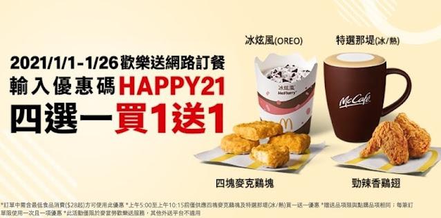 【麥當勞】新年第一波,買一送一