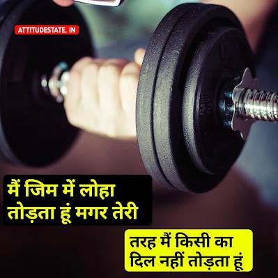 gym motivational whatsapp status download