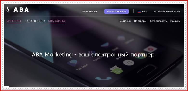 Мошеннический сайт aba.marketing – Отзывы, развод, платит или лохотрон? Мошенники ABA Marketing