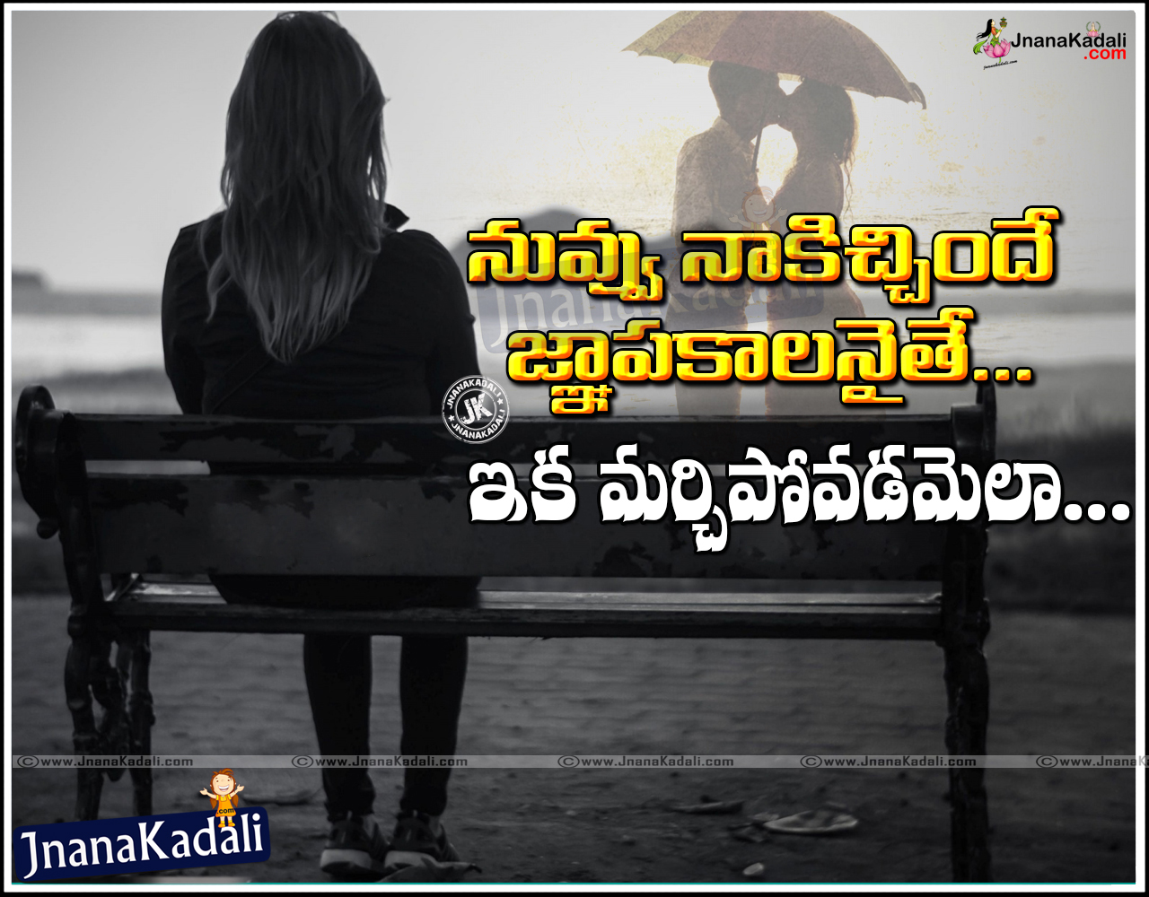 Funny Quotes For Love Failure: Love Failure Quotes In Telugu Language With Love Hd