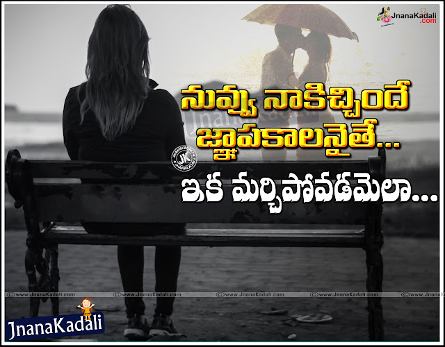 Telugu Love Failure Quotes with Images, Telugu Best Love Failure SMS, Telugu Alone Message with Images, Telugu Facebook Quotes, Telugu Love Wallpapers, Alone Facebook Wallpapers, Telugu Alone Quotations,Girls Love vs Boys Love Quotations in Telugu, Telugu Funny Girls Quotes for Facebook, Best Telugu Funny Quotes with Images, Telugu New Funny Quotes, Telugu Latest Funny Quotes