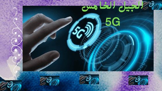 الجيل الخامس 5G
