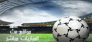 افضل المواقع العربية لمشاهدة المباريات | افضل موقع لبث المباريات مباشر بدون تقطيع