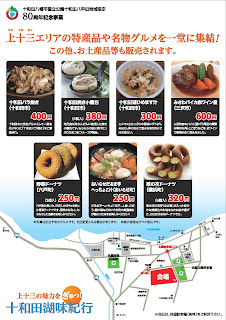 Lake Towada Tasting Journey flyer back 十和田湖味紀行 チラシ裏 Towadako Aji Kikou