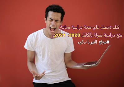 منحة دراسية مجانية + ممولة بالكامل تضم عدد من التخصصات 2021