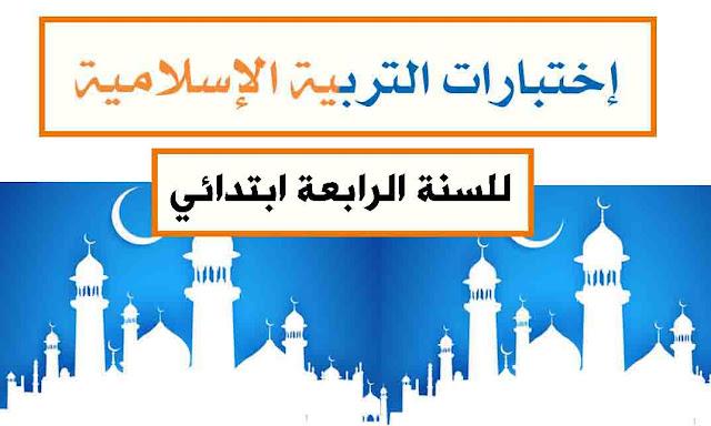 اختبارات السنة الرابعة ابتدائي في التربية الاسلامية