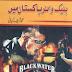 Blackwater Pakistan Mein by Muhammad sharif kiyani