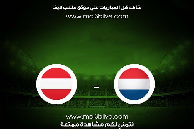 مشاهدة مباراة هولندا والنمسا بث مباشر اليوم الموافق 2021/06/17 في يورو 2020