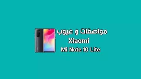سعر و مواصفات هاتف Xisomi Mi Note 10 Lite - مميزات و عيوب هاتف شاومي مي نوت 10 لايت