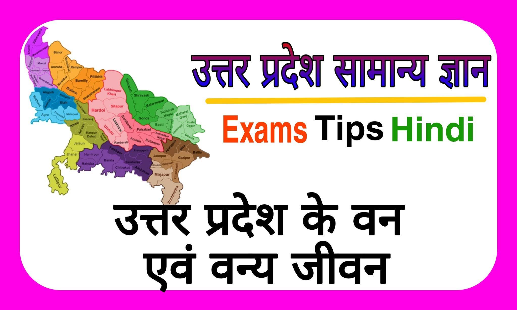 उत्तर प्रदेश के वन्य जीवन, UP Wildlife GK in Hindi, UP Forest gk in hindi, UP GK in Hindi, Uttar Pradesh ke Vana, UP ki Jankari