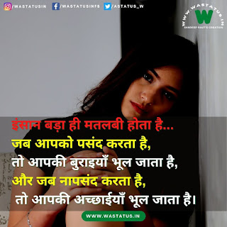 sad love relation status hindi सैड लव रिलेशन स्टेटस इन हिंदी