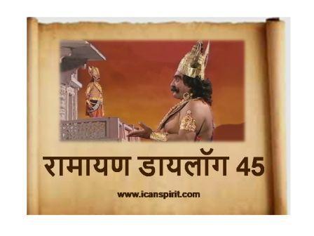 Ramayan Dialogue 45