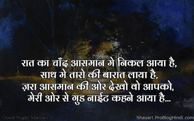 good night wali shayari