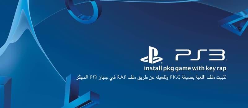 تثبيت ملف اللعبة بصيغة Pkg وتفعيله عن طريق ملف Rap في جهاز Ps3 المهكر الشامل نت