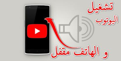 تشغيل اليوتيوب بعد غلق الهاتف