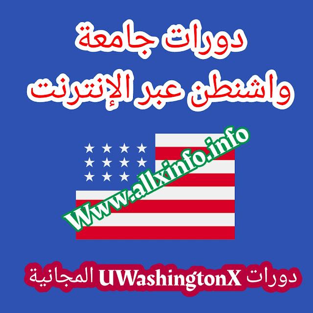 دورات جامعة واشنطن عبر الإنترنت   دورات UWashingtonX المجانية