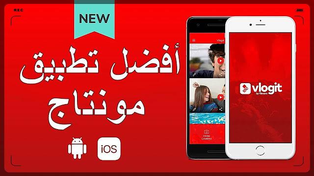 أفضل تطبيق مونتاج الفيديو والصور للهاتف مجاني دون علامة مائية free video editor