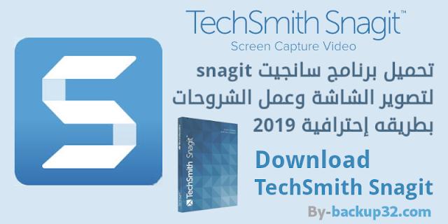 تحميل برنامج سانجيت snagit لتصوير الشاشة وعمل الشروحات بطريقه إحترافية