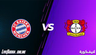مشاهدة مباراة باير ليفركوزن وبايرن ميونخ بث مباشر بتاريخ 19-12-2020 الدوري الالماني