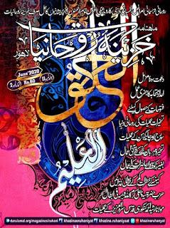 Khazina-E-Ruhaniyaat June 2020 Pdf Download