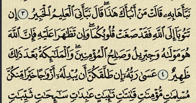 شرح وتفسير سورة التحريم surah At-Tahrim,