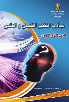 تحميل كتاب مبادئ التفكير الفلسفى والعلمى pdf للصف الاول الثانوي الترم الاول 2021