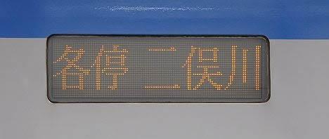 相模鉄道 各停 二俣川行き3 8000系