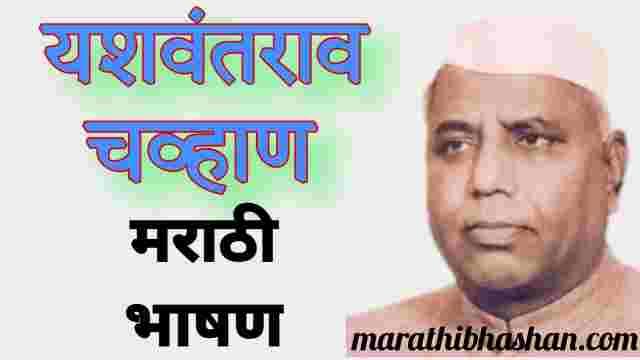 12 मार्च यशवंतराव चव्हाण जयंती मराठी भाषण माहिती निबंध सूत्रसंचालन   Yashwantrao chavan bhashan marathi